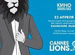 Зрители объединённой сети кинотеатров Синема парк, Формула кино и Кино Окко первыми увидят лучшие рекламные ролики с «Каннских львов»