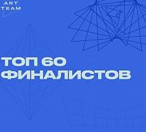 Ульяновский проект в финале Всероссийского конкурса Art Team