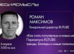 Медийщики со всей России прокачают навыки на проекте «Медиасмыслы»