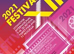 Ульяновцев приглашают на Международный фестиваль кино- и телепрограмм для семейного просмотра имени Валентины Леонтьевой «От всей души»