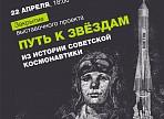 Закрытие выставочного проекта «Путь к звёздам. Из истории советской космонавтики»