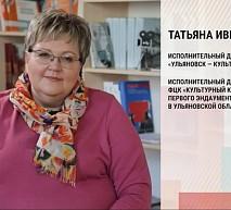 Татьяна Ившина: «Культурный капитал 73» будет помогать тем учреждениям культуры, которые не смогли перейти с цифровыми технологиями на «ты»