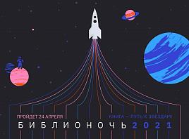 «Библионочь» в библиотеках Ульяновска и на портале «Культура.рф»