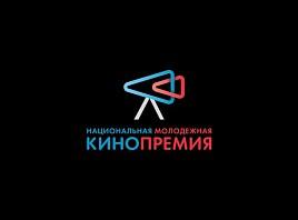 Открыт прием заявок на участие в IV «Национальной молодежной кинопремии»
