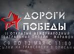 9 мая стартует II Открытый международный театральный онлайн-марафон «Дороги Победы»