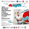 О влиянии японского стиля на европейскую культуру расскажет эксперт Екатеринбургского музея изобразительных искусств