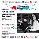 Ульяновцам расскажут о развитии комикс-индустрии в России