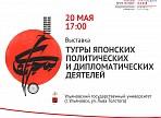 Впервые в Ульяновске будет организована выставка «Тугры японских политических и дипломатических деятелей»