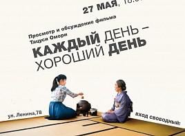 В «Квартале» пройдут бесплатные показы фильмов японских режиссеров