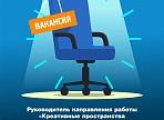 В фонде «Ульяновск – культурная столица» открыта вакансия в дирекции социальных инноваций и креативных индустрий