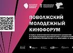 В Ульяновской области стартует Поволжский молодёжный кинофорум-2021
