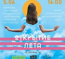 Жителей Ульяновска приглашают встретить лето с музыкой и танцами