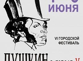 В Ульяновске пройдёт VI фестиваль «Пушкин в городе У.»
