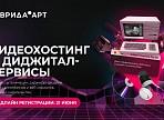 Жители Ульяновска могут стать участниками форума творческой молодежи «Таврида»