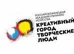 В Ульяновске пройдет российско-немецкая академия уличного искусства «Креативный город – творческие люди»