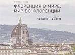 Ульяновцев приглашают в путешествие по солнечной Италии
