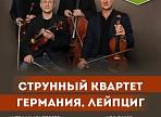 В Ульяновске выступит Лейпцигский струнный квартет