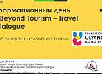 Жизнь за пределами туризма