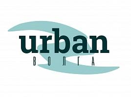 Приглашаем принять участие в фотоконкурсе «Urban-Волга»