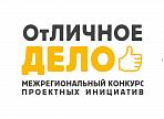 Девять креативных проектов Ульяновкой области получили грантовую поддержку в рамках конкурса «ОтЛИЧНОЕ ДЕЛО»