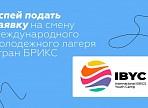 Успей подать заявку на смену Международного молодежного лагеря стран БРИКС
