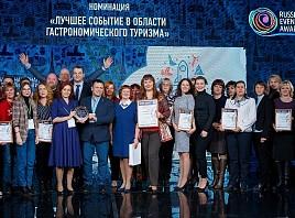 Открыт приём заявок для участия в X национальной премии в области событийного туризма RUSSIAN EVENT AWARDS