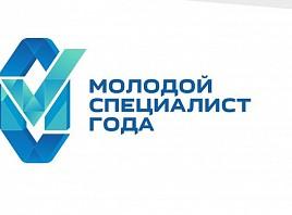 Приглашаем принять участие в Национальной премии «Молодой специалист года»