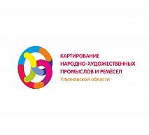 В Ульяновской области создадут атлас ремёсел