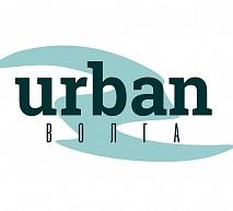 Приём заявок на фотоконкурс «URBAN-Волга» продлён до 8 августа