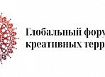 Ульяновских ремесленников приглашают принять участие в Глобальном форуме креативных территорий