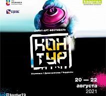 «Контур» возвращается: в третий раз в Ульяновской области пройдет стрит-арт фестиваль