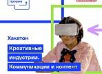IT-специалисты Ульяновской области могут разработать цифровую платформу по управлению креативным кластером