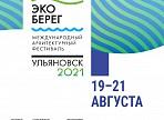 В Ульяновске пройдет X Международный архитектурный фестиваль «Эко-берег»