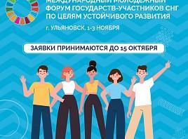 Открыт приём заявок на участие в Международном молодёжном форуме государств-участников СНГ по Целям в области устойчивого развития