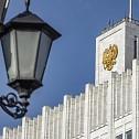 Правительство Российской Федерации утвердило концепцию развития креативных индустрий