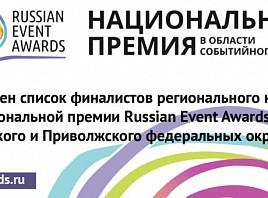 29 проектов Ульяновской области стали финалистами регионального этапа X Национальной премии в области событийного туризма Russian Event Awards
