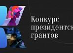 Проекты фонда «Ульяновск – культурная столица» одержали победу в конкурсе Президентского фонда культурных инициатив