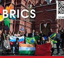 Открыт прием заявок в «Школу БРИКС»