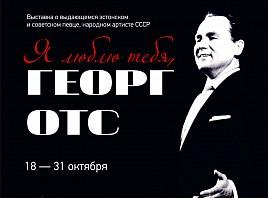 Ульяновск влюбится в Георга Отса с новой силой